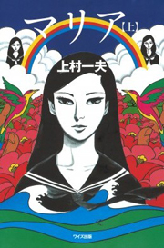monde_manga_kamimura