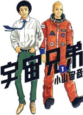 monde_manga_space