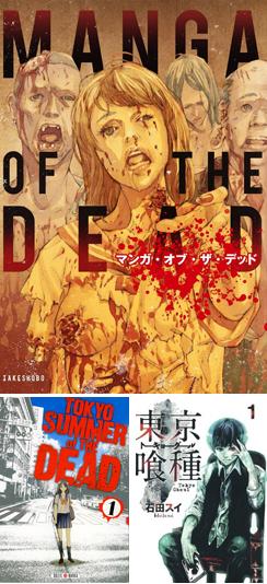 monde_manga_dead