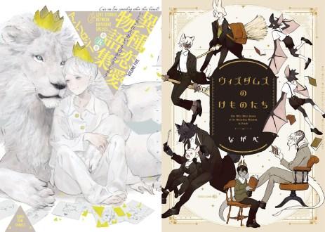 À gauche : Ouvrage collectif dans lequel Nagabe a publié une histoire courte / À droite : Recueil d'histoires courtes paru le 16 octobre 2018.