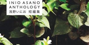 inio-asano-anthology_une