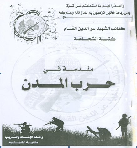 shajiyal brigade manual