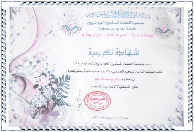 جمعية العلماء المسلمين الجزائريين شعبة مدينة بوسعادة تكرم موقع بوسعادة أنفو