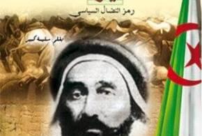 الامير خالد بن الامير الهاشمي بن الامير عبد القادر