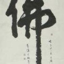 Idéogramme chinois du mot Bouddha