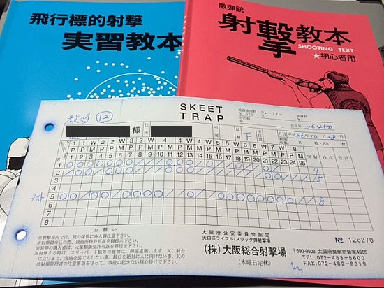 教習射撃03