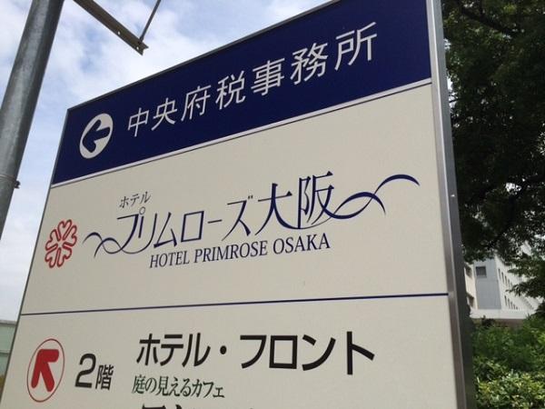 会場のプリムローズ大阪