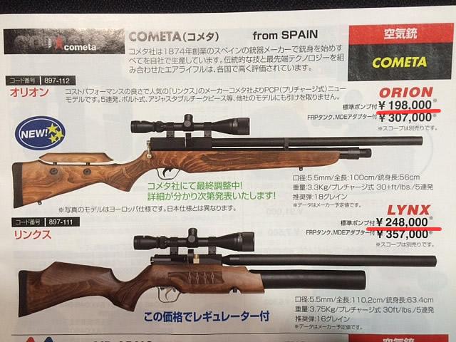 コメタ社の空気銃