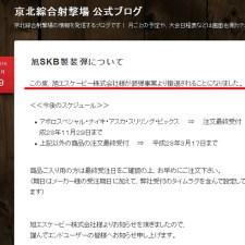 【悲報】アポロ装弾の旭エスケービー社、装弾事業から撤退・・・