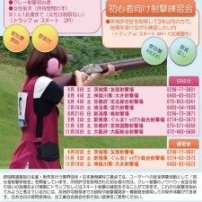 今年もあった!日本猟用資材工業会の初心者射撃研修会&練習会