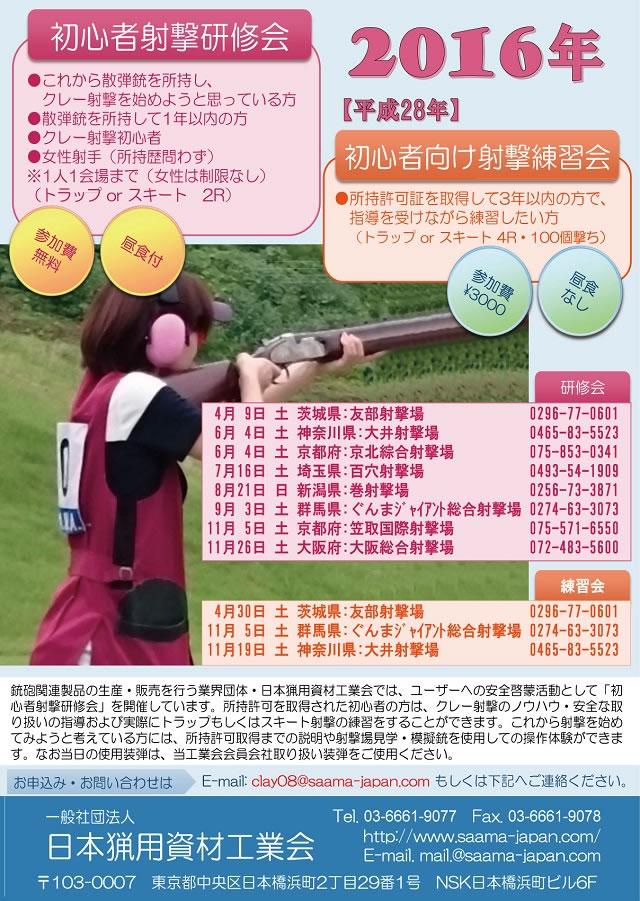 2016年初心者射撃研修会&初心者向け練習射撃会