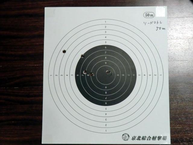ソーベストレ鉛サボット50m×M870スラッグ銃身