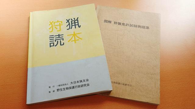 新・狩猟読本(2016年現在)