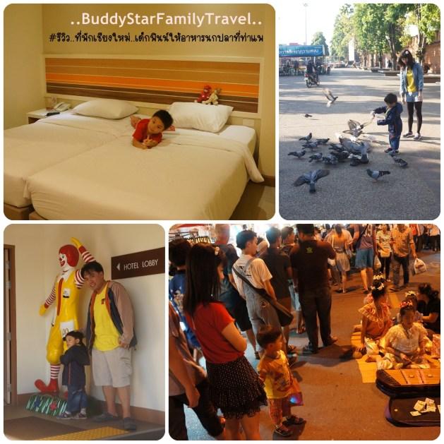 ที่พัก,เชียงใหม่,โรงแรม,เด็ก,พาลูกเที่ยว,พาครอบครอบเที่ยว,ท่าแพ