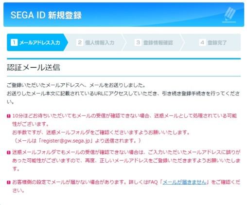 Check Email PSO2