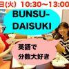 グローバルなコミュニケーションを!!英語で分数大好きにチャレンジ!!