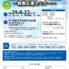 8月22日(火)ひろしまベンチャー助成金成果報告・交流会!「分数大好き」の成果報告