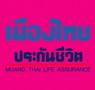 เมืองไทย