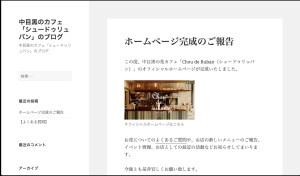 Chou de RubanのBlog