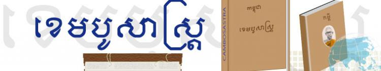 cropped-banner-cambosastra031.jpg