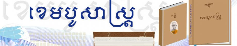 cropped-banner-cambosastra041.jpg