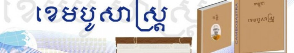 cropped-cropped-banner-cambosastra04.jpg