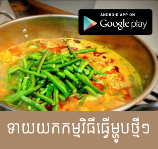 khmer-cookbook