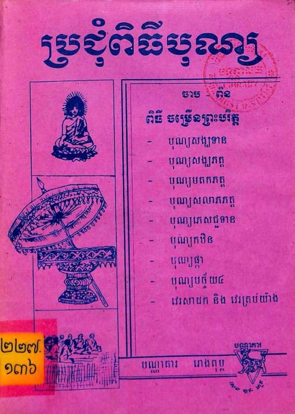Collections of Khmer Festivals