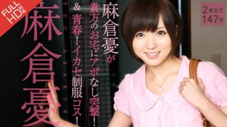 【無修正】最強美少女AV女優の麻倉憂をハメる!