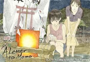 momo_teaser_300