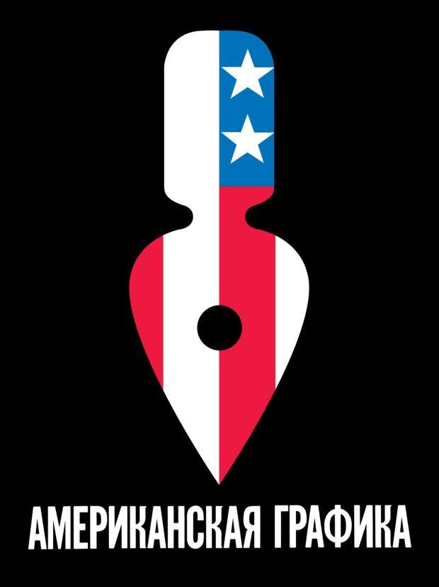 Graphic_Arts_USA_poster