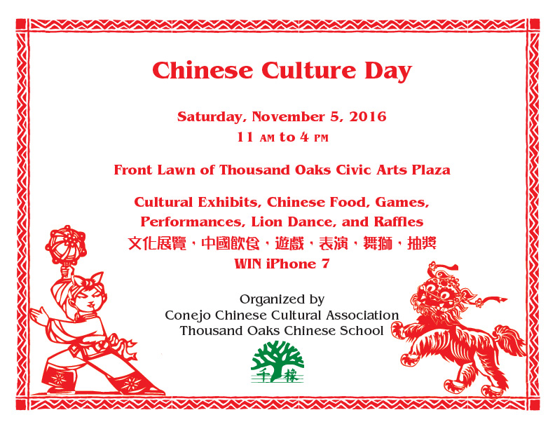 chinese-culture-day-2016-l