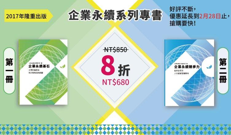 CCS-CSR專書 Banner-01