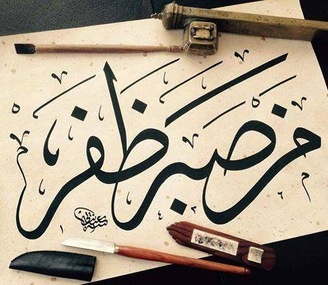 Workshop di Calligrafia Araba a Cassino(FR)