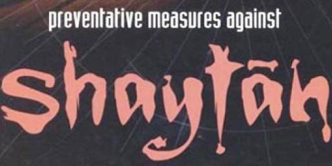 Copy of Preventative Measures Against Shaytan