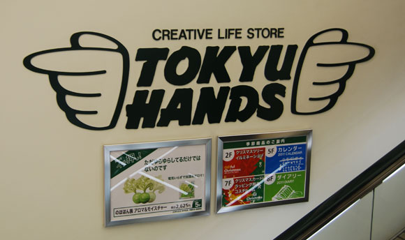 tokyu-hands-store.jpg