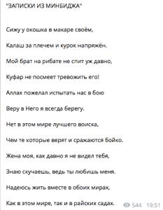 Notes from Minbij poem