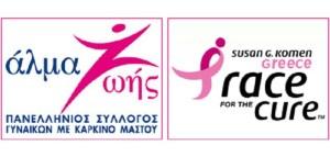 Το Chemist.gr στο Race for the Cure 2015