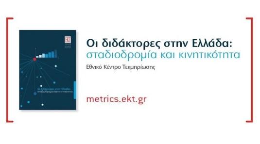 Έρευνα : Οι διδάκτορες στην Ελλάδα της κρίσης