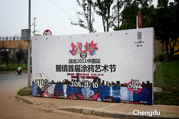 Chengdu Wall Lords banner