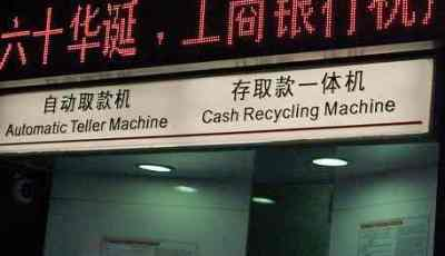 China travel money matters: Chinese banks and ATMs ...