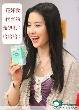 Yili Photoshop: Liu Yifei.