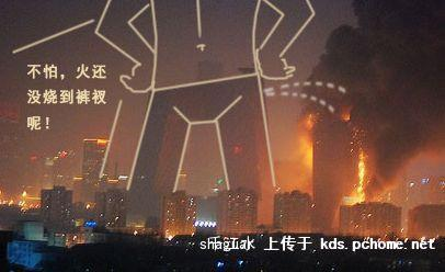 cctv-fire-funny-photoshop-by-chinese-netizens-10