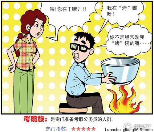 2009-chinese-memes-01-kao-wan-zu