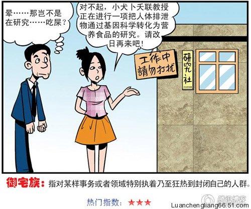 2009-chinese-memes-11-yu-zhai-zu