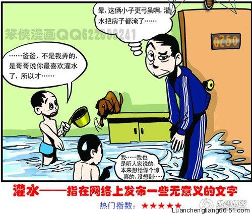 2009-chinese-memes-19-guan-shui