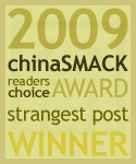 2009 chinaSMACK Readers Choice Award Winner: Strangest Post