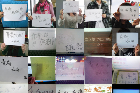 Netizens Show Their Support For Qinghai Earthquake Area
