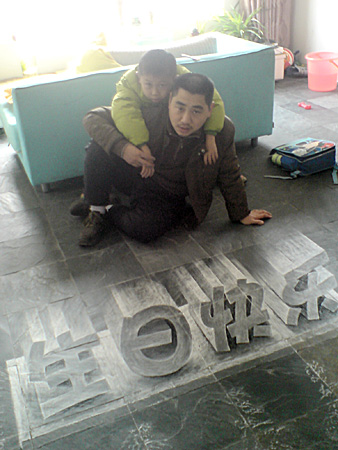 3D chalk art: Happy Birthday, drawn for his son.