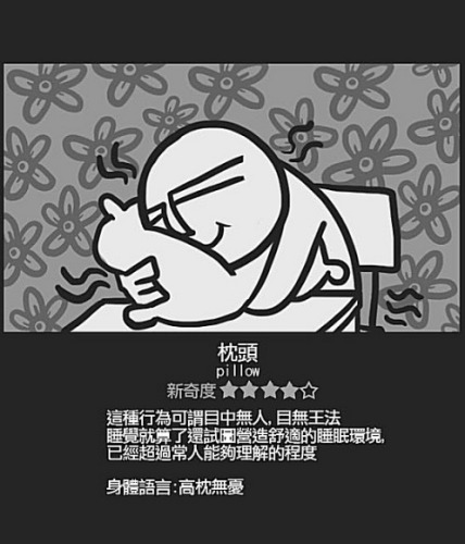 Chinese student sleeping positions: Pillow